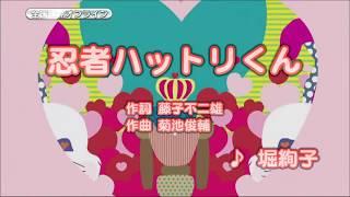 任天堂 Wii Uソフト Wii カラオケ U 忍者ハットリくん 堀絢子 Wii カラ...