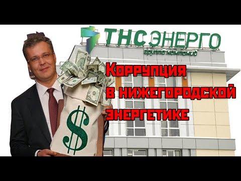 Коррупция в нижегородской энергетике