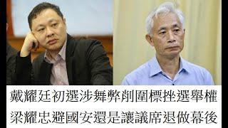 戴耀廷初選涉舞弊削圍標挫選舉權,梁耀忠避國安還是讓議席退做幕後-20200630A01