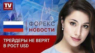 Начало торгов в США 13.11.2018: EUR/USD, USDX