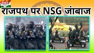 Rajpath पर NSG के जांबाज commandos का शौर्य प्रदर्श - 68th Republic Day