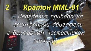 Токарный станок Кратон MML-01. Ремонт и модернизация [2] Mini-lathe