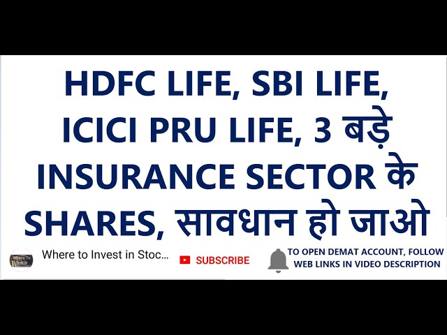 HDFC LIFE, SBI LIFE, ICICI PRUDENTIAL LIFE   3 बड़े INSURANCE SECTOR के SHARES   Long Term Investment