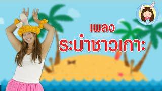 เพลง ระบำชาวเกาะ | รำระบำชาวเกาะ ไพเราะเสนาะจับใจ | เพลงเด็ก เพลงไทย สำหรับเด็ก by Little Rabbit