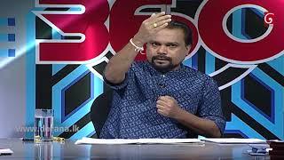 360 with Wimal Weerawansa ( 03-09-2018 ) Thumbnail