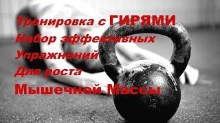 Как накачаться ГИРЯМИ! ! ! Набор эффективных и лучших упражнений для роста мышечной массы(https://www.youtube.com/channel/UC0FausnMxPHy5K1a0qVWsaw канал Крепкие Парни ! ! ! http://vk.com/club64452982 группа в контакте ..., 2014-10-15T17:46:58.000Z)