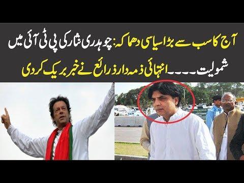 Chaudhary Nisar To Join PTI ?