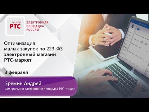 Оптимизация малых закупок по 223-ФЗ – электронный магазин РТС-маркет (03.02.2020)
