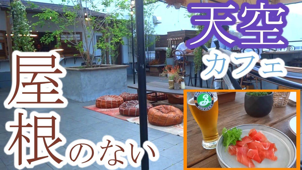 【天空にあるカフェ】年上彼女と年下彼氏のカップル お洒落カフェで飲んだ動画