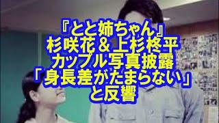 上杉柊平が、自身のインスタグラムを更新し、同作で恋人役で小橋家の三...