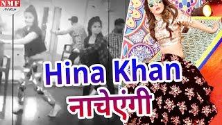 Yeh Rishta Kya Kehlata Hai  की Actress Hina Khan Serial 'Waaris' में दिखाएगी अपने  Dance के जलवे