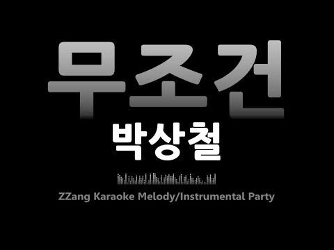 박상철(Park Sang Chul)-무조건(Unconditional)(Instrumental) [MR/노래방/KARAOKE]