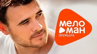 Emin - На краю (Official Video)