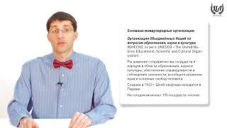 Обществознание (ЕГЭ). Урок 43. Основы международного права. Международные договоры РФ.