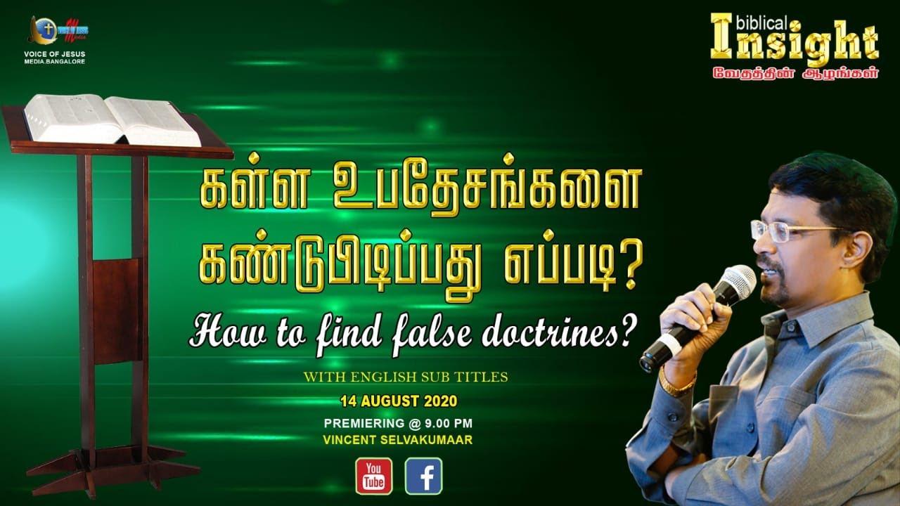 BIBLICAL INSIGHTS   How to Find False Doctrines ?   Bro. Vincent Selvakumaar