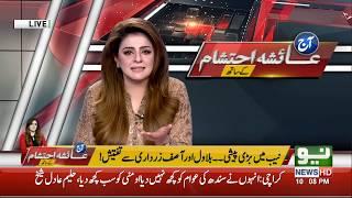 Aaj Ayesha Ehtesham Kay Sath | Full Program | 20 March 2019 | Neo News