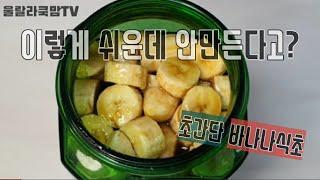 다이어트 바나나식초