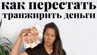 КАК ПЕРЕСТАТЬ ТРАНЖИРИТЬ ДЕНЬГИ 15 действий чтобы избавиться от импульсивных покупок Минимализм