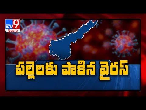 గ్రామాలకు పాకిన కరోనా || Andhra Pradesh - TV9