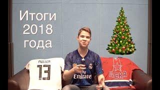 Выпуск 15. Самые яркие спортивные события 2018 года перезалив от 31 декабря.