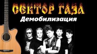 Сектор газа – Демобилизация (на гитаре, бас и мелодия)
