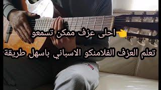 تعلم جيتار طريقة العزف الاسباني (فلامينكو)