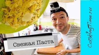 СВЕЖАЯ ДОМАШНЯЯ ПАСТА - простой рецепт - как приготовить дома - by GoPro Hero4