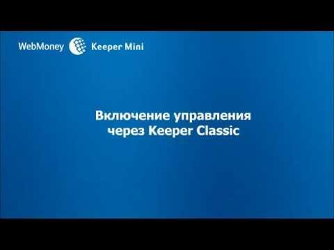 Как перейти с WebMoney Keeper Mini на приложение Keeper Classic