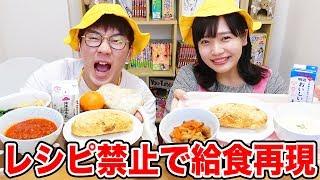 【料理】レシピ禁止!学校の給食どっちが美味しく作れるか対決してみた!