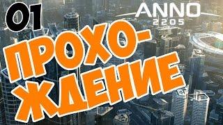 Anno 2205 прохождение на русском часть 01 - первый взгляд на игру!