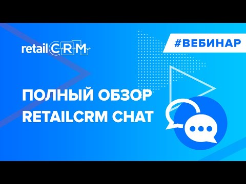RetailCRM Chat - Агрегатор мессенджеров и соцсетей для интернет-магазинов