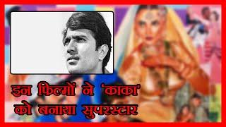 Mumbai Masala | इन लगातार हिट फिल्मों ने राजेश खन्ना को बनाया था सुपर डुपर स्टार| Bollywood News