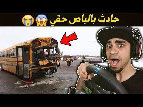 محاكي السائق: خويي سوى حادث بالباص حقي 😭❌ - لعبة واقعية 😱🚫 | 3# Tourist Bus Simulator