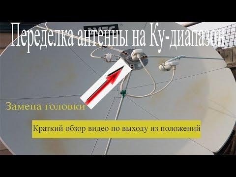 Переделка спутниковой антенны