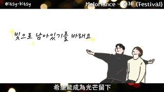 [中字/手繪] MeloMance(멜로망스) – 축제(Festival) (lyrics video)
