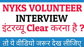 NYKS Volunteer Interview कैसे करें तैयारी  ?