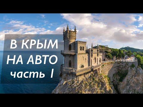 В Крым на машине 2019 без пробок. Советы туристам. Варианты маршрутов