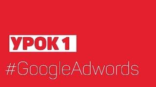 Взрывная настройка Google Adwords. Урок 1