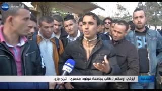 تيزي وزو: طلبة جامعة مولود معمري ينددون بالاعتداءات ويطالبون الوزارة بالتحرك