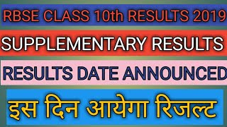 RBSE CLASS 10th SUPPLEMENTARY RESULTS 2019 to be declared