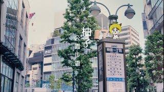 數位音樂平台] https://Yuzu.lnk.to/KouenDooriAY 懷抱初心、不停歇地向...