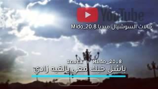حالات واتس اب - ابو بكر سالم - باشل حبك معي + الكلمات