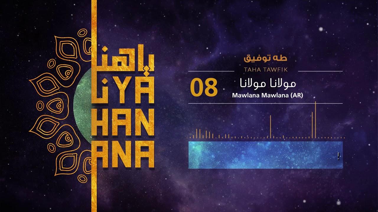 مولانا مولانا يا مولانا - طه توفيق