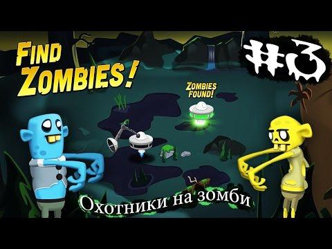 скачать игру охоту на зомби - фото 6