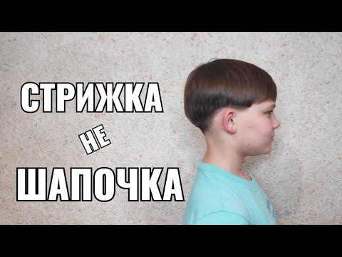 Детская стрижка  шапочка. Men's Haircut
