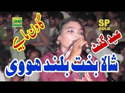 Shala Bakht Boland Hovi !! Medam Faiza vs Shaban Jani !! Punjabi Goon Mahiye !! Eid Gift 2018