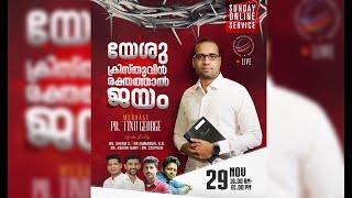 🔴 Online Sunday Service | Jesus is Alive | 29-11-2020