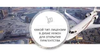 Какой тип лицензии в Дубае нужен для открытия турагентства(Какой тип лицензии в Дубае нужен для открытия турагентства Источник: http://dubailawyer.ru/ Дубай – это привлекатель..., 2016-11-01T11:03:39.000Z)