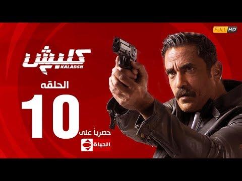 مسلسل كلبش   الجزء الثاني –  الحلقة العاشرة 10   Kalabsh2 Episode 10