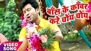 NEW Hit काँवर गीत 2017 - Ajeet Anand - Baash Ke Kanwar Kare - Devghar Chali Huzur - Bhojpuri Songs